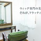 ウィッグ専門美容室『Flateaseフラッティス』が錦糸町にOPEN!!