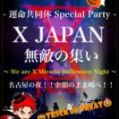 X JAPAN 無敵の集い