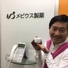 年俸制400万円~1200万円  メビウス製薬 キャリア採用/新卒採用/インターンの画像