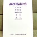 調理用語辞典/全国調理師養成施設協会編