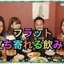 8月20日(日)18:00~20:00 20〜35歳限定第4回【社...