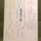 劇団四季 昭和の歴史三部作 パンフレット 2008年3月