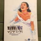 劇団四季 マンマ・ミーア! パンフレット 2003年10月