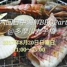 第六回日中海鮮BBQParty@多摩川丸子橋
