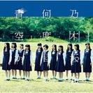 乃木坂46 10thシングル『何度目の青空か?』 通常盤