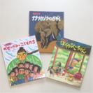 1冊80円 絵本