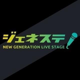 今までとは違う「新世代のカラオケ大会」出場者大募集!