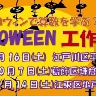 【10/14(土)開催!】 ☆小学生向けハロウィン工作講座☆ 【無料】