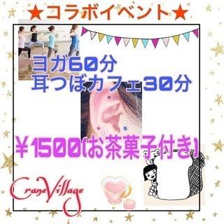 残席1名様★9/7木ヨガ&耳つぼカフェイベント