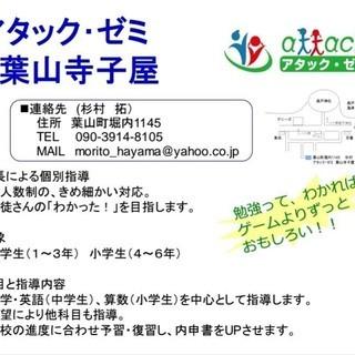 横浜の学習塾が、葉山寺子屋開校
