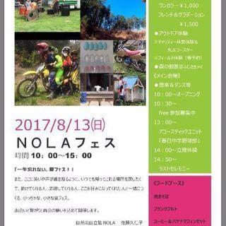 NOLA フェス 2017*8*13 - 吉野郡