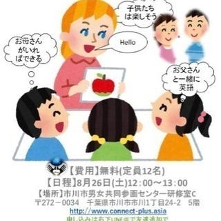 親子で英語を好きに! 夏休み英語教室(^^♪ (夏休みの自由研究を...