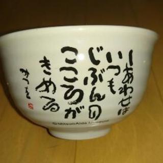 御飯茶碗です。(^-^)v