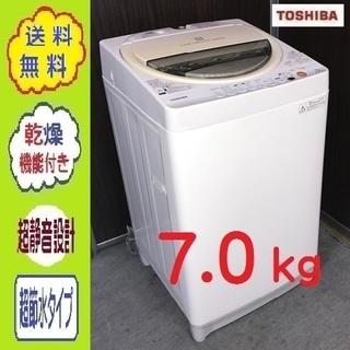 ✌️送料無料です✌️風乾燥 室内干しでも すぐ乾く★7.0㎏ 東...