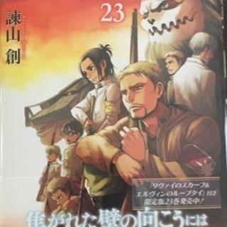 8/9発売の 進撃の巨人 23巻!!