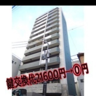 鍵交換代21600円→⓪円❣️