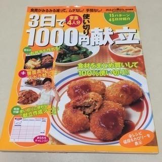 料理本 3日で1000円使い切り献立
