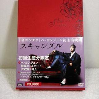 ペ・ヨンジュン初主演映画「スキャンダル」のDVD2枚組セット