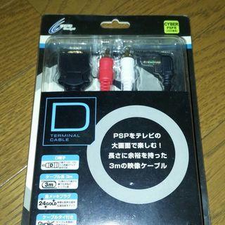 CYBER・D端子ケーブル(PSP-2000用)