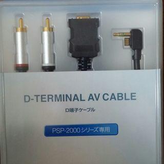 D端子ケーブル PSP-S170(2.5m)