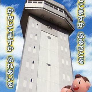 邑楽町 シンボルタワー  フリーマーケット