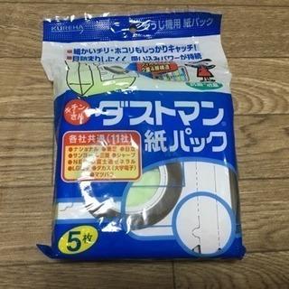 掃除機紙パック☆フィルター