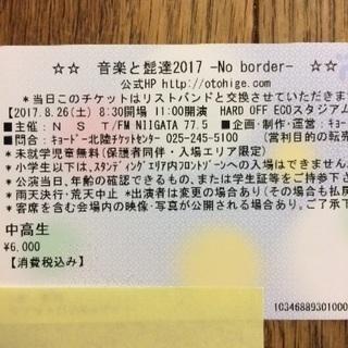 音楽と髭達2017 中高生チケット1枚