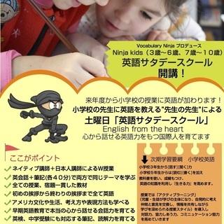 土曜キッズ英語スクール開講(1歳〜4歳、5歳〜10歳)