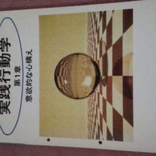 【定価1,200円】実践行動学 8月14日10時まで