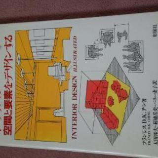 【定価2,750円】インテリアの空間と要素をデザインする 8月14...