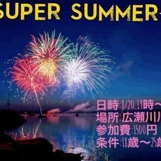 【SUPER SUMMER🍻若者限定💞✨】