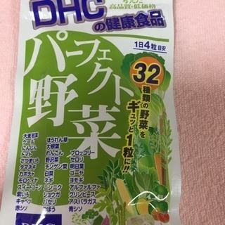 DHC  パーフェクト野菜 20日分