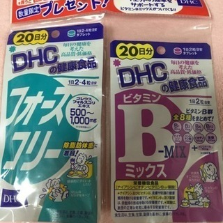 DHC フォースコリー&ビタミンBミックス