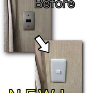 電気工事、修繕、漏電