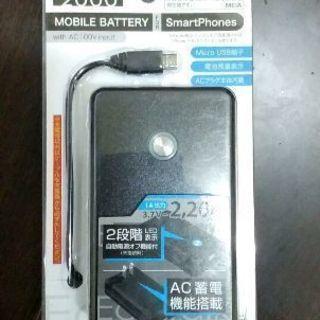 モバイルバッテリー 新品未開封 AC充電器付き 2200mA
