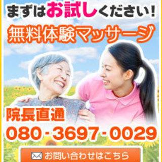 【松戸ぴちぴち治療院】 は、健康保険が使える訪問医療マッサージの専...