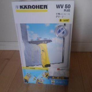 【新品未開封】ケルヒャー窓用クリーナーの画像