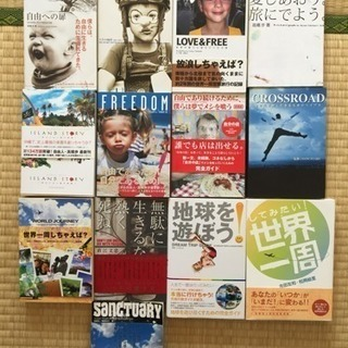 本/14冊/高橋歩/A-works/サンクチュアリ出版/旅行本