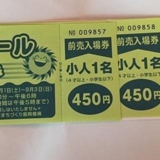 姫路市民プールチケット売ります