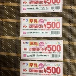 値下げ。フジ、フジグラン商品券2000円
