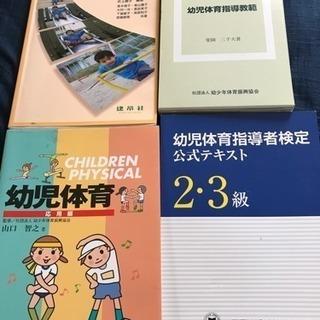 幼児体育参考書