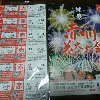 2017赤川花火大会チケット譲ります(特別観覧席A1枡席)