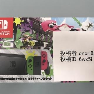 Nintendo Switch スプラトゥーン2セット新品 条件...