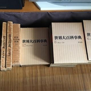 【平凡社】 世界大百科事典  全26巻  (1~24巻+世界地図...