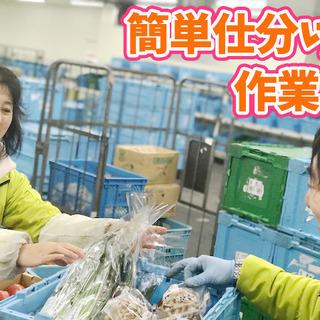 ★入社ボーナスあり★涼しい冷蔵庫で野菜のピッキング!事務!業務拡大...