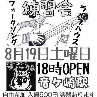 ★8/19★オープン練習会★龍ヶ崎「フォーク伝・昭和」★