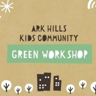 ARK HILLS KIDS COMMUNITY GREEN WO...