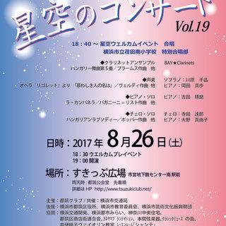 【本日です!】 8/26(土)星空のコンサート vol.19