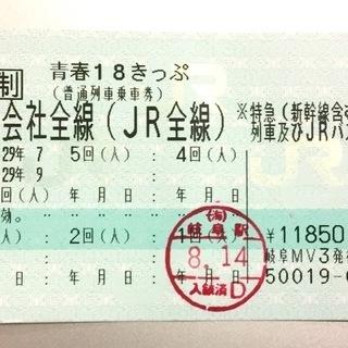 青春18きっぷ4回分売ります【つくば駅周辺もしくは茨城県南手渡し...