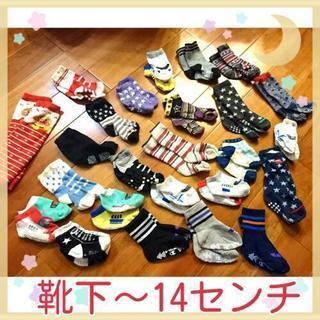 ベビー靴下セット☆~14センチ